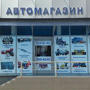 Автомагазины Романовки