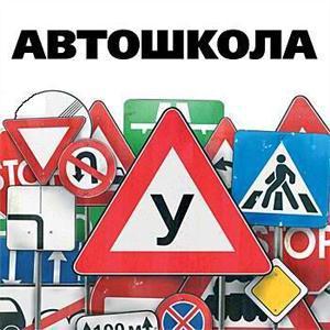 Автошколы Романовки