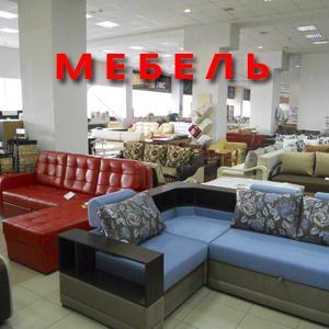 Магазины мебели Романовки