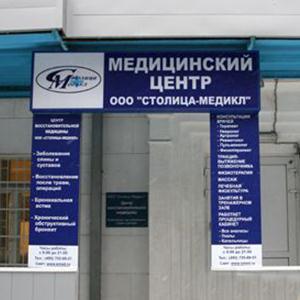 Медицинские центры Романовки
