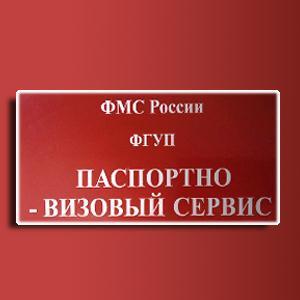 Паспортно-визовые службы Романовки