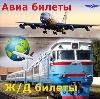 Авиа- и ж/д билеты в Романовке