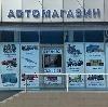 Автомагазины в Романовке