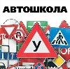 Автошколы в Романовке