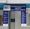 Медицинские центры в Романовке