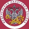 Налоговые инспекции, службы в Романовке