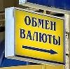 Обмен валют в Романовке