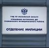Отделения полиции в Романовке