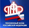 Пенсионные фонды в Романовке