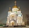 Религиозные учреждения в Романовке
