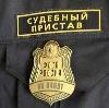 Судебные приставы в Романовке