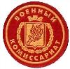 Военкоматы, комиссариаты в Романовке
