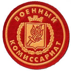 Военкоматы, комиссариаты Романовки