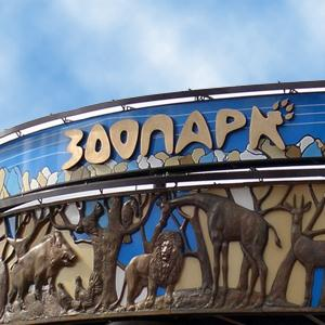 Зоопарки Романовки